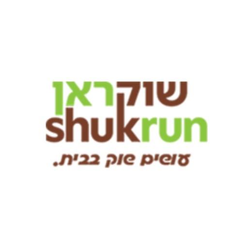 shukrun_logo עושים שוק בבית shukrun.co.il